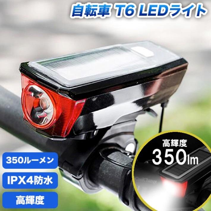 【送料無料】自転車T6LEDライト 350ルーメン 高輝度IPX4防水 2000mAHバッテリー内蔵 自動センサー付きUSB充電式 自転車LEDライト5モード搭載 自動センサー/ハイモード /ローモー