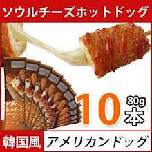 (bb205)【おやつ】ソウルチーズホットドッグ 80g x 10本 「冷凍食品」■ 韓国風アメリカンドッグ corn hotdog 韓国ホットドッグ アメリカンドッグ モッツァレッラチーズ