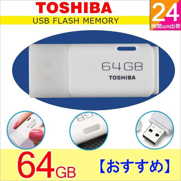 TransMemory THN-U202W0640A4 [64GB]