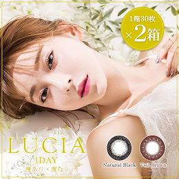 【30枚×2箱】LUICIA UV(ルチア) ワンデーカラコン/カラーコンタクトレンズ カンテリちゃんモデル[14.2mm/1day/30枚]