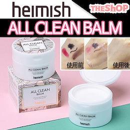 [Heimish ヘイミッシュ]ALL CLEAN BALM 120g/オルクリンバーム/クレンジングクリーム/SPA クレンジング/クレンジングオイル/韓国コスメ