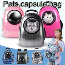 ★15%カートクーポン★ペットスペースカプセルバックパックペット 犬猫 荷物キャリア輸送用品ギフトの考え