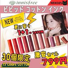 激安‼ [innisfree]イニスフリー ビビッドコットンインク Vivid Cotton Ink / 韓国コスメ