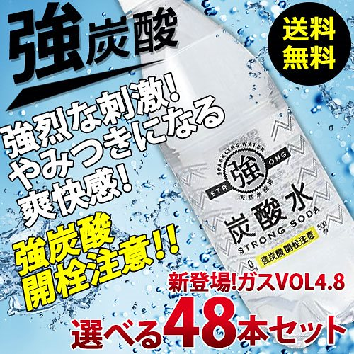 Qoo10 強炭酸水48本が激安強炭酸水48本が激安 飲料