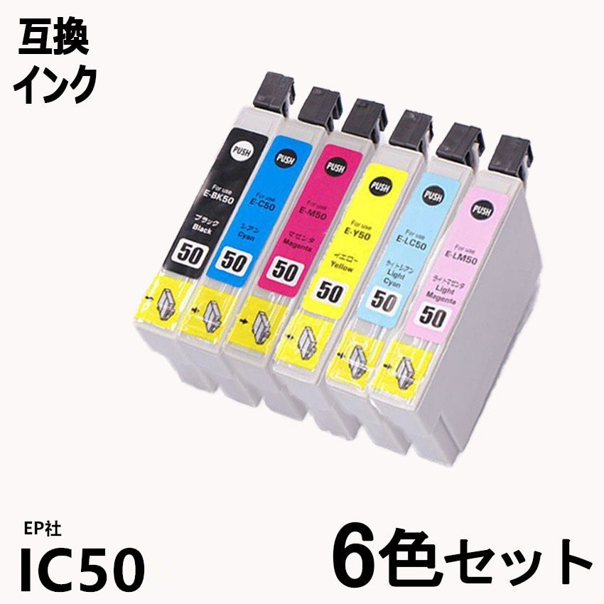IC6CL50 お得な6色パック エプソンプリンター用互換インク EP社 ICチップ付 残量表示機能付 ICBK50 ICC50 ICM50 ICY50 ICLM50 ICLC50 IC50
