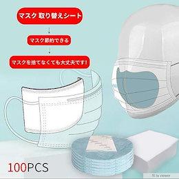 「マスク 取り替えシート」100/200/400枚入り 使い捨てマスク マスク 使い捨て フェイスマスク ウイルス対策 感染予防 PM2.5対応 不織布 超快適 花粉症対策 風