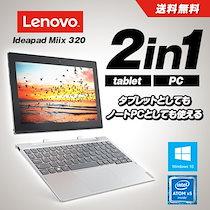 ★30100円←5000円クーポン適用価格(2/23~2/25)★Lenovo 2in1 タブレット ideaPad Miix 320 80XF002AJP/Windows 10/Office Mobile/2GB/64GB/10.1インチ