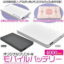 【送料無料】超薄型 モバイルバッテリー 4000mAh  残量インジケーター付き ホワイト/ブラック