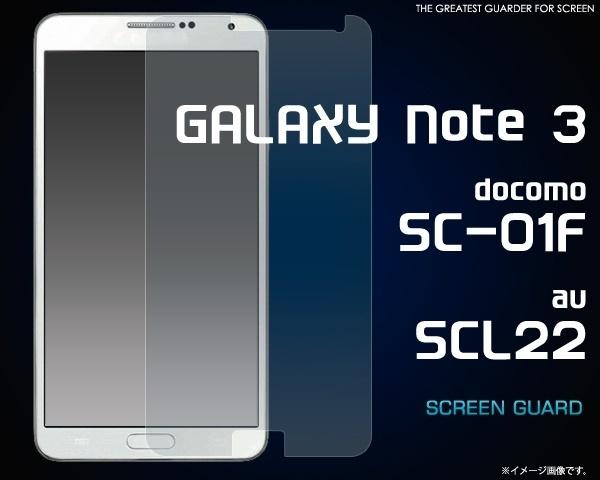 【GALAXY Note3 SC-01F/SCL22】液晶画面保護シール ◆ギャラクシー ノート3 ドコモ(SC-01F) au(SCL22)保護フィルム*保護シートsc01f 送料無料