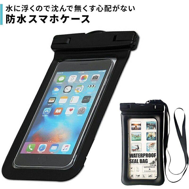 防水ケース 水に浮く スマホ 防水 携帯 ケース 防水カバー 海 プール アウトドア iPX8 iPhone galaxy XPERIA スマートフォン