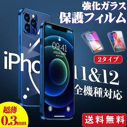 【短納期】強化ガラス 保護フィルム iPhone 12 Pro Max ガラスフィルム iPhone12 mini iPhone 12 Pro フルカバー 全面保護 iPhone11Pro iPhon