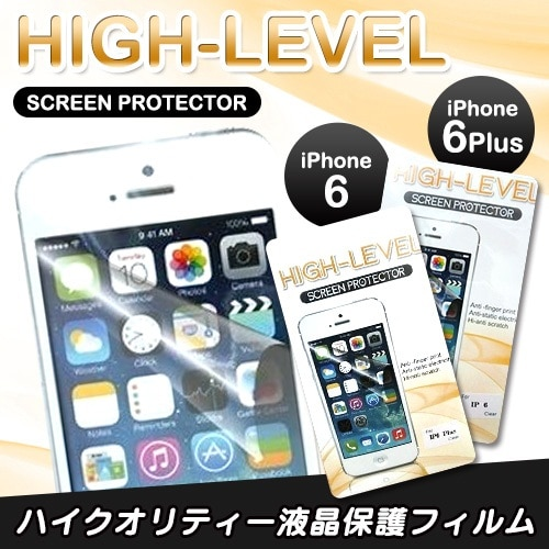 100円セール 【お求めやすくなりました】指紋防止タイプ iPhone6/6 PLUS スクリーンプロテクター 1枚 液晶保護フィルム