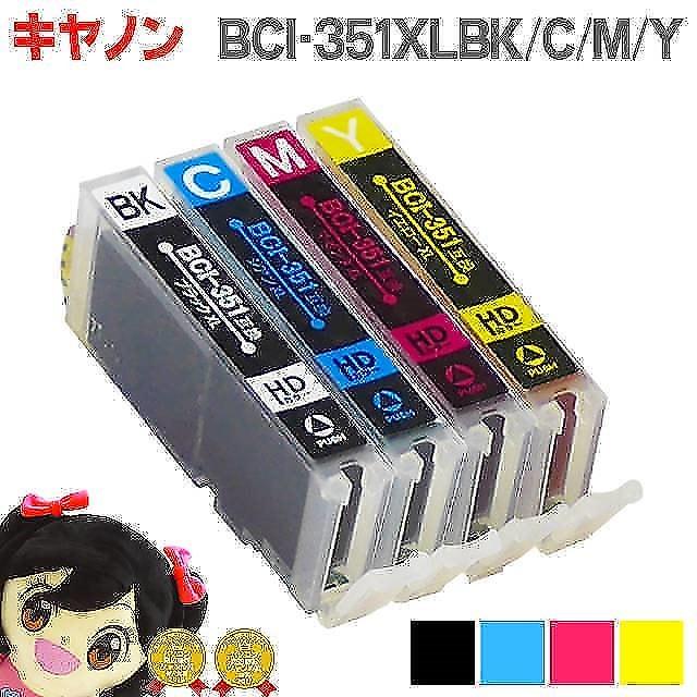 BCI-351XL 4色パック増量版 ICチップ付 キヤノン 【互換インクカートリッジ】 ネコポス送料無料 BCI-351XL+350XL/4MP (BCI-351BK/BCI-351C/BCI-35