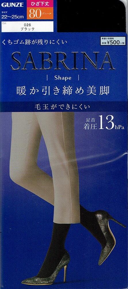 サブリナ ひざしたタイツ シェイプ 80デニール (22-25cm)(足首着圧13hpa)(日本製) レディース グンゼ ショートストッキング ハイソックス 靴下