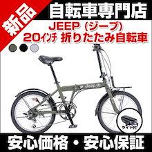 折りたたみ自転車 20インチ シマノ6段変速 ライト付 JE-206G 2017 折り畳み自転車