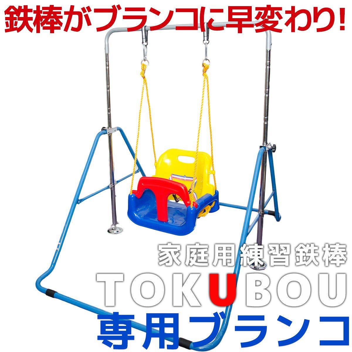 子供用 ブランコ MRG TOKUBOU 鉄棒に取り付け可能 背もたれタイプ 室内 屋外 家庭用 鉄棒 プレゼント ギフト 男の子 女の子