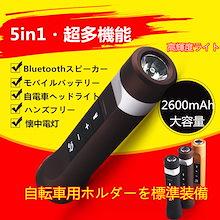 【送料0】Bluetooth スピーカー 応急モバイルバッテリー 2200mAh LEDライト 自転車装着 懐中電灯 ハンズフリー 多機能 ブルートゥース ワイヤレス スマホ 防災グッズ
