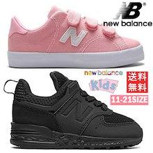 【NewBalance】セール開始▶19新作! ニューバランス特集!ニューバランスジュニア、ニューバランスキッズ特集【送料無料】