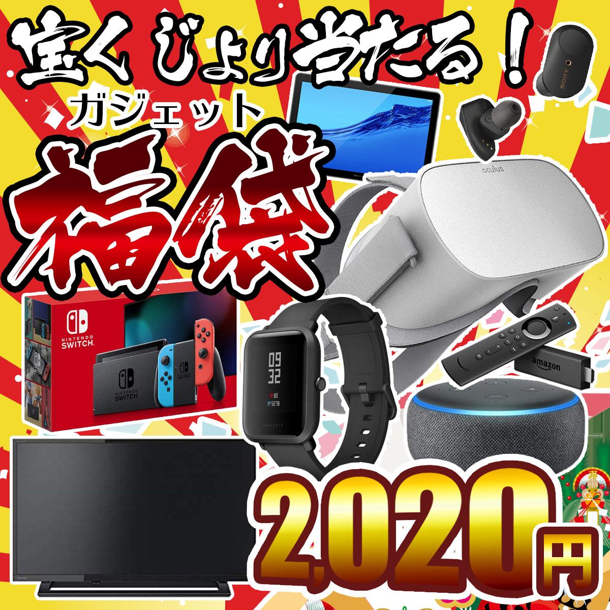 2020 宝くじ