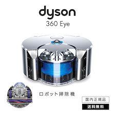 【国内正規品】 dyson ダイソン 360 Eye [ニッケル/ブルー] ロボット掃除機 [新品][即納可]