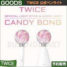 【当日発送/送料無料】TWICE 公式ペンライト【日本国内発送】Official Lightstick/Moonlight/TWICE 公式グッズ/CANDY