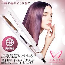 (クーポン配布中!!)【KINUJO】2万人の美容師が愛用してる絹女(ヘアアイロン)の海外兼用版!(DS100)