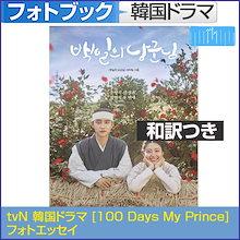 【1次予約★送料無料】 tvN 韓国ドラマ [100 Days My Prince] フォトエッセイ (EXO DO) / 和訳つき / 初回フォトカード(3ea)