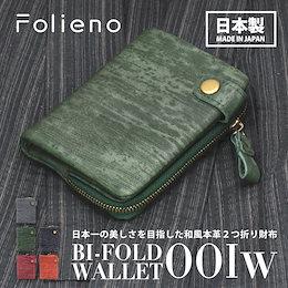 【2017年9月最新リニューアル!!】 Folieno 日本一の美しさを目指した本革二つ折り財布 日本製 初和風財布 モチーフ メンズ 本革 財布 2つ折り財布 折り財布 レザー