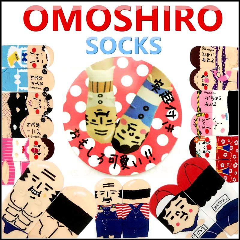 【NEW!新入荷】オモシロソックス 面白靴下 期間限定1足99円 キャラクター靴下 22~24cm
