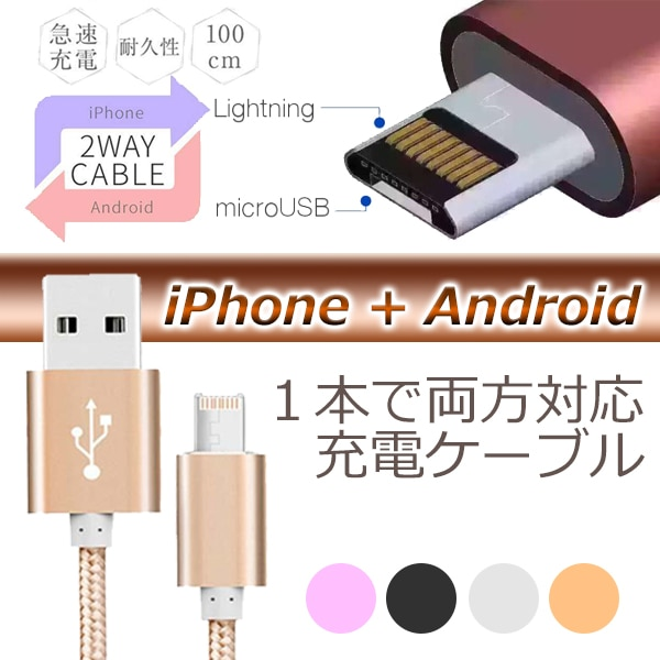 iPhone12確認済み! 【動画あり】2way スマホUSB充電ケーブル iPhone / android の充電に! galaxy xperia 充電 Lightning/microUSB