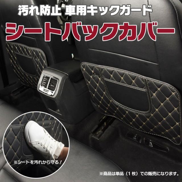 車用キックガード 汎用タイプ 簡易取付 シートバックカバー キックガード キックマット 傷 汚れ防止 撥水加工 ドレスアップ CKK4436