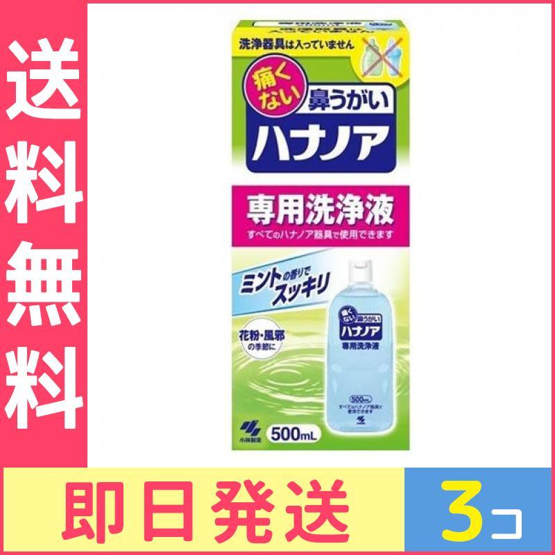 ハナノア専用洗浄液 500mL 3個セット 4987072040560≪佐川急便での東京地域からの発送、最短で翌日到着!≫