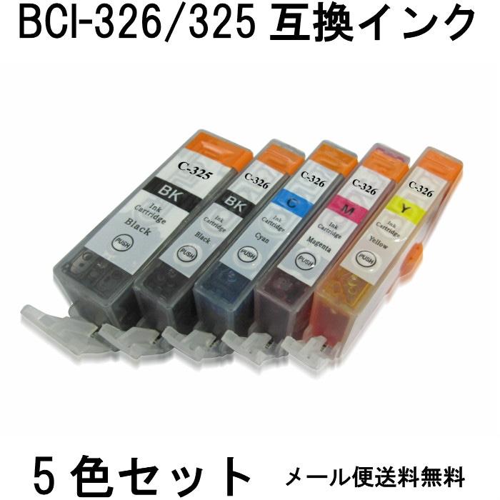 BCI-326+325/5MP(5色セット) キャノン(CANON)互換インク BCI-325PGBK BCI-326BK BCI-326C BCI-326M BCI-326Y