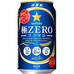 【送料無料】サッポロ 極ZERO 〔発泡酒〕 350ml 缶 350ML× 24缶 ビール