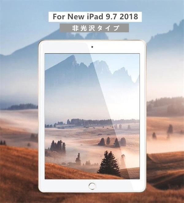 New iPad 9.7 2018用液晶画面保護フィルム/iPad 9.7 第6世代 2018タブレット用保護シール/シート/反射防止/非光沢タイプ/指紋防止【I154】