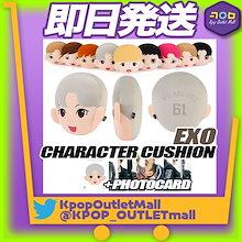 【即納/公式特典フォトカード付】 【EXO キャラクタークッション 】 CHARACTER CUSHION SMTOWN SUM 公式商品