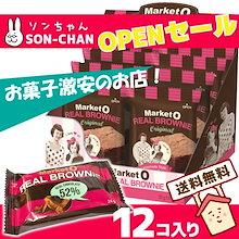 🌈️ソンちゃんオープン記念🌈️marketOのreal brownie リアルブラウニー1袋24g×12袋セット ネット最安値に挑戦!! チョコ🌈️メール便発送の為、外箱無しでの発送となります