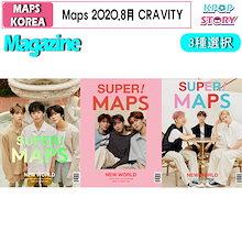 ▶Magazine◀ [当店特典付き-3種セット] Maps 2020.8 Magazine CRAVITY マップス·マガジン08月号