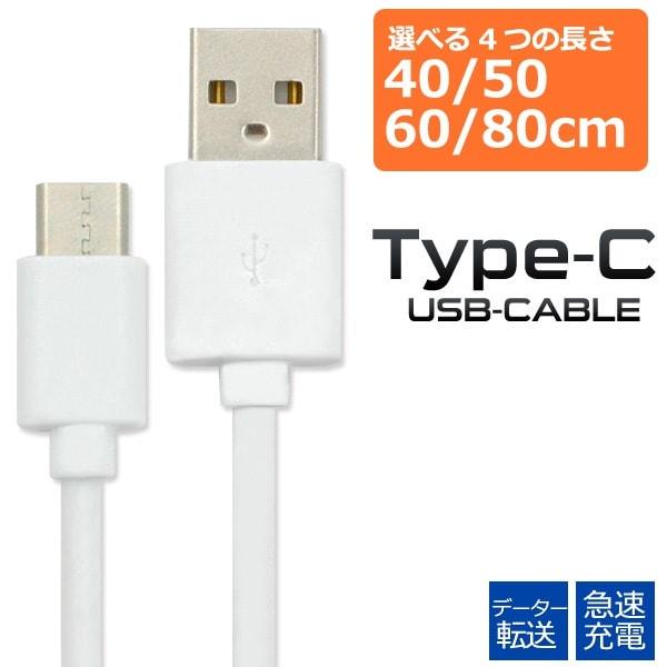 ■送料無料■【USB Type-C(USB-C) ケーブル / 40〜80cm 選べる4つの長さ 】データー通信 急速充電 最大2A スマホ スマートフォン 充電