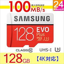 [特価販売中]SAMSUNG サムスンmicroSDXC 128GB  Class10 U3 4K対応 R:100MB/s W:90MB/s UHS-I EVO Plus 海外パッケージ品