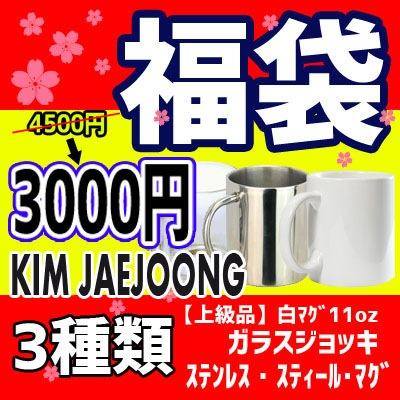 KIM JAEJOONG マグカップ 3set 福袋 【上級品】白マグ11oz /ガラスジョッキ/ ステンレス・スティール・マグ 3000円