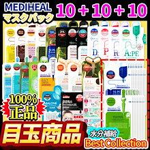 [MEDIHEAL]✨100%正規品✨ メディヒール マスクパック 30枚 Face Mask Sheet 30pcs / HOT DEAL ENCORE BY CUSTOMER! 1+1+1