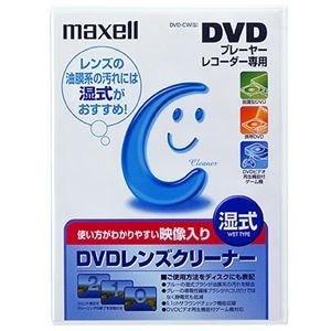 (まとめ)マクセル 湿式DVDレンズクリーナーDVD-CW(S) 1枚【×3セット】 ds-2141060