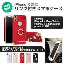 iPhoneX入りました!!落下防止 スマホリング一体型 耐衝撃 全面保護ケース  iphone7 iphone7plus iphone6/6s 対応 ゴージャスでおしゃれ! 全6色