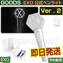 EXO 【公式】ペンライト 2015 EXOLove Concert in DOME Goods / fanlight ver1 / 2  ★ver2は無線コントロール可能★