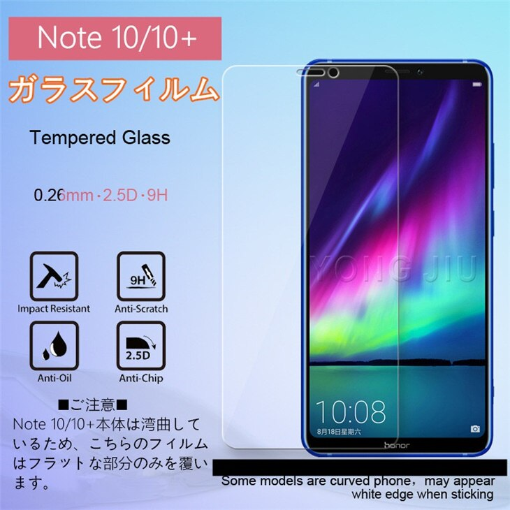 Galaxy Note10(6.3インチ)/Note10+(6.8インチ)用強化ガラス保護フィルム シール シート 硬度9H 2.5D高透過率 スクラッチ防止 貼りやすい 防爆裂【J099】