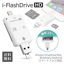 【i-Flash Device HD】PC、スマホ、タブレットの写真や動画、音楽などを直接転送!iPhone/iPad/iPod/Mac/Windows/Android/スマートフォン