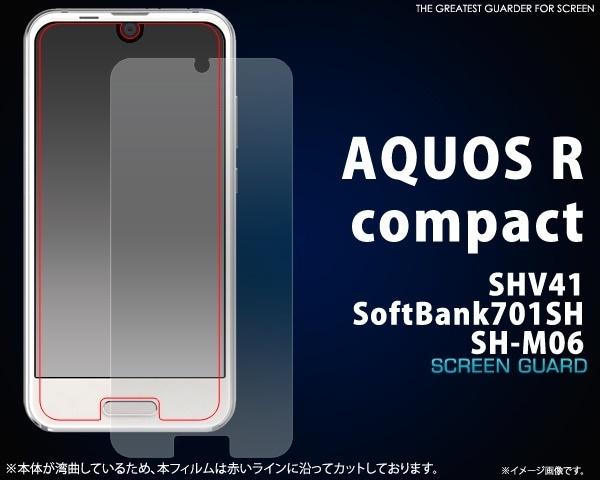 ■送料無料■ 【 AQUOS R compact SHV41/SoftBank701SH/SH-M06 】 液晶画面 保護シール フィルム