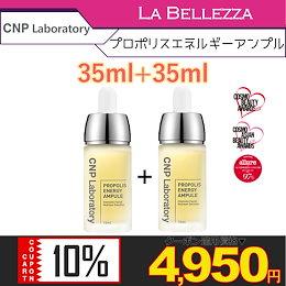 [CNP]プロポリスエネルギーアンプル 35ml + 35ml /1+1/ Propolis Energy Ampule / アンプル一度使用で顔に光を!