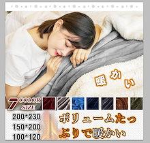 【品質自信】 裏シープボア 毛布タッチ あったか掛け布団カバー シングルロング  フランネル もこもこ 座布団 冬 暖かい サイズ選べる